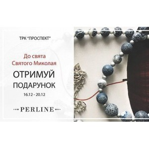 День святого Николая с Perline!